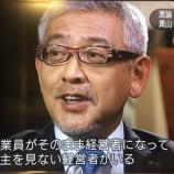 『モノ言う株主の村上氏が教える「お金の本質」とは?』の画像