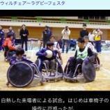 『第一回戸田市ウィルチェアーラグビーフェスティバルの様子がラグビー情報サイトでリポートされています。』の画像