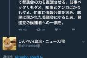 蓮舫「反対意見を受け止めなかった安倍総理は残念。私は受け止めてます!」→ブロックしまくっていると話題に