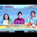 『【乃木坂46】『TBSチャンネル』6月は乃木坂46の出演番組を集中放送!告知動画が公開!!』の画像