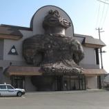 『いつか行きたい日本の名所 木造駅』の画像