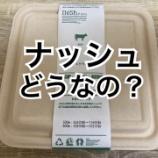 『ナッシュ頼んでみた!【低糖質の食事宅配ナッシュ】牛肉のデミグラスソース煮』の画像