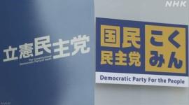 【政治】立憲民主党「拍手で新党名を『立憲民主党』に決めよう」 国民民主党「ふざけるな」