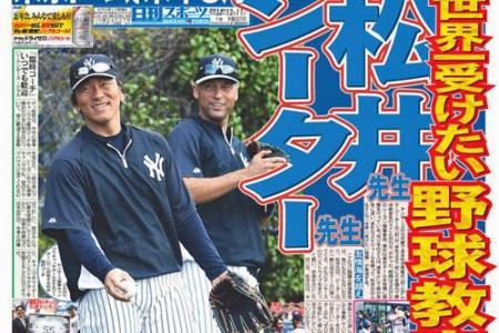 松井、ジーターの野球教室ふたたび開催予定www巡回コーチ就任の話も alt=