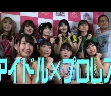 『【動画】アイドル×プロレス #アプガプロレス が出来るまで! プロレスデビュー編 vol.⑥』の画像