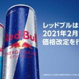 『【画像】レッドブル「250mlを205円に値下げしたで~」日本人「やったぜ!」 ドイツ人「ジャップさぁ…」』の画像