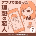 アプリで出会った理想の恋人【7】