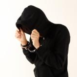 『住所不定で無職43歳のオッサン、15歳の中3女子との交際を認められず誘拐で逮捕される』の画像