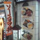 『ソースカツ丼とおろしそばの街・福井』の画像