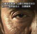 【速報】沖縄県知事選 新人の翁長氏が当確