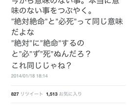 元KAT-TUNの田中聖さんのTwitterが可愛い