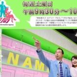 『【出演】KHB東日本放送「ナマサタ情報局」』の画像