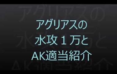 『アグリアスの水装備&AK装備 公開(後悔)動画』の画像