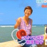 『相楽晴子の現在 木村一八の騒動と娘と暮らすツアー会社を紹介』の画像