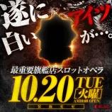 『10/20 べラジオ江の木町 特日』の画像