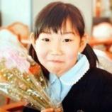 『吉川友梨ちゃん行方不明事件』の画像