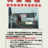 『ホームタンクの配管ホース切断被害発生』の画像