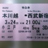 『西武新宿線特急「小江戸」通勤逆方向の乗車体験とまとめ』の画像