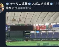 【緊急】阪神、荒木郁也一軍合流