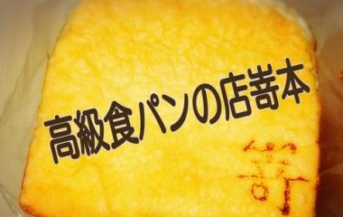 『高級食パンの店嵜本』の画像