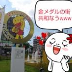 へなちょこマラソン部(名古屋支部ブログ)