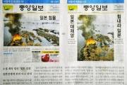 「震災紙面の『日本沈没』取り消します」 「人類愛」重視する中央日報の精神と掛け離れた…反省文掲載
