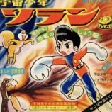 『【#ボビ伝60】上高田少年合唱団『宇宙少年ソラン』動画! #ボビ的記憶に残る歌』の画像