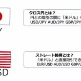 『クロス円とは?日本円では直接取引が出来ないの〜?』の画像