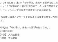 人見古都音がインフルエンザのため1/26の公演を休演…立仙愛理が代わりに出演