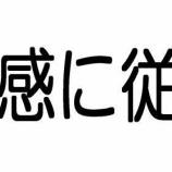 『【脱東京】工藤はなぜ東京を離れることにしたか?:その5』の画像