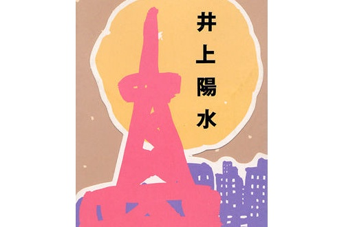 「東京」って曲で打線組んだ結果wwwwwwwwwwwwのサムネイル画像