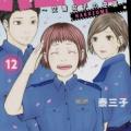 ハコヅメ〜交番女子の逆襲