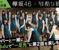 【欅坂46】本日23:00~「欅坂46×残酷な観客達第2話 Huluで一緒に先行配信を観よう!」 なのでお忘れなく!