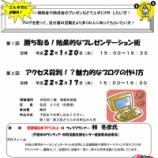 『「伝えるチカラ講座」(第1回)2011年1月20日戸田市で開催』の画像