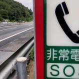 『#高速道路 車故障』の画像