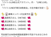 【AKB48】10/3のバイトル新CM発表会で何か起こりそう…【渡辺麻友・指原莉乃・島崎遥香・横山由依】