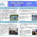 『2018 SSLC News-Vol.05』の画像