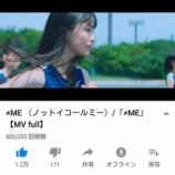 『[ノイミー] ≠ME「≠ME (ノットイコールミー)」MV 視聴回数 80万到達おめ…』の画像