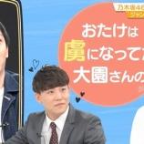 『【乃木坂46】楽屋でもwww ジャンポケおたけ、未だに大園桃子が大好きな模様wwwwww【らじらー!】』の画像