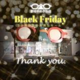 『都城中めがね店の「Black Friday」終了しました』の画像