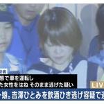 加藤浩次、飲酒ひき逃げ逮捕の吉沢ひとみ容疑者に「ぶつかったら絶対分かる。なのにいなくなる。人間の真価が問われる」