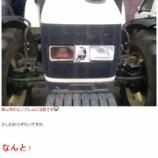 『珍トラクター!』の画像