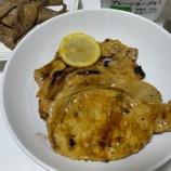 『【今日の夕飯】ポークステーキレモンソース 豚レバー 』の画像