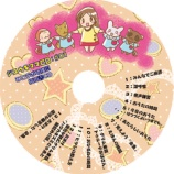 『ジユウキママCD#01 みこラボ幼稚園指南書CD』の画像
