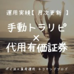 ポイ活×資産運用 ネコキングブログ!