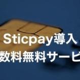 『Exclusive Markets(エクスクルーシブマーケッツ)が、Sticpay(スティックペイ)を導入!出金手数料無料サービスも開始!』の画像