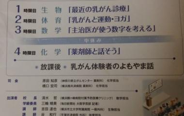 『【再編集】2018/8/25 神奈川乳ガンフォーラム、運動で生存率UP?!』の画像