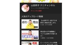 【芸能】山田邦子、YouTuberデビューするも悲惨な結果に→もっと悲惨なタレントが発掘されるwwwww