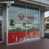 『いせさきFM−群馬県伊勢崎市』の画像