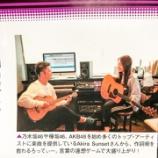 『【元乃木坂46】川村真洋とAkira Sunsetのスタジオセッションの模様が公開!!!』の画像